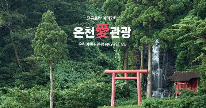 전통료칸 온천여행 야마가타현 자오 온천 관광_3/4일