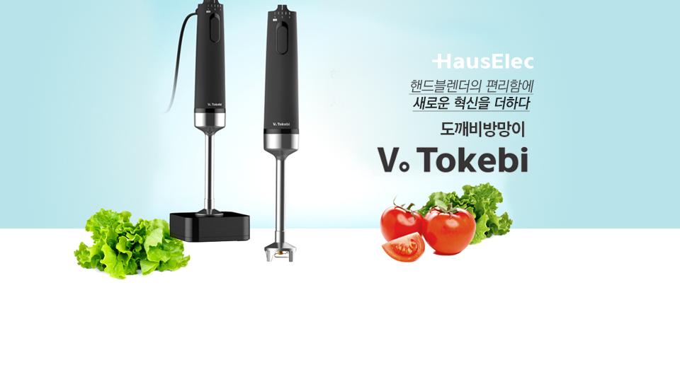★적립금 10프로★ V.도깨비 방망이+사은품 3종