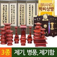 (3종276)물푸레 통 복제기 37P제기세트+추사 김정희 고화 6폭병풍+버선특 제기함