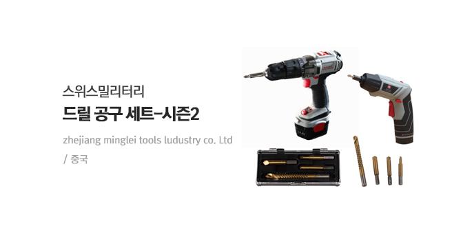 방송최저가★스위스밀리터리 공구 세트-시즌2 (사은품:볼트리무버)