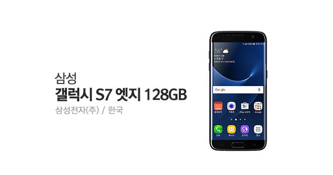 삼성 갤럭시S7엣지 128GB(G935K_128G)