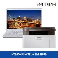 (흑백레이저복합기 패키지)삼성직배송/설치 고성능 프리미엄 노트북9always NT900X5N-X78L