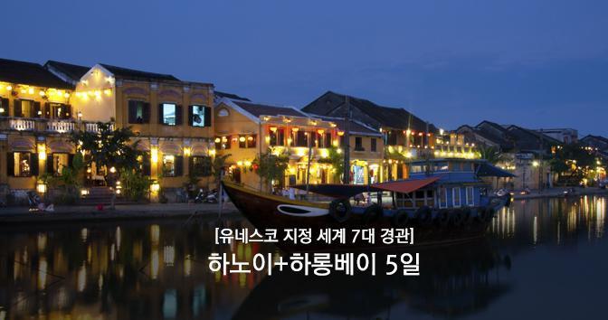 하노이+하롱베이 5일 여행