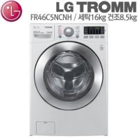 LG 트롬 TROMM 6모션 드럼세탁기 FR46C5NCNH (화이트/DD모터/터보샷/건조기능)