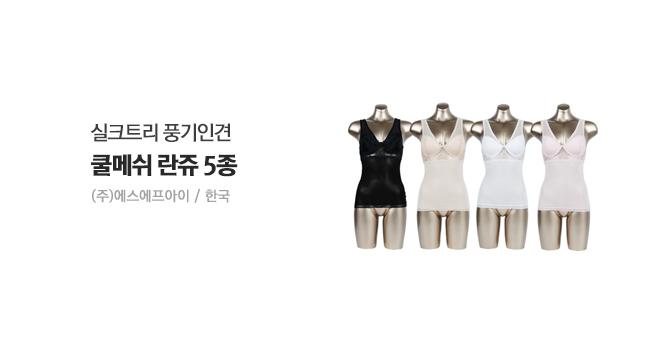 실크트리 풍기인견 쿨메쉬 란쥬 5종_초특가