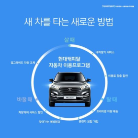 <em class='label_tv'>[방송]</em> 현대캐피탈 자동차이용 프로그램 (상담만 받아도 차량 경품!)