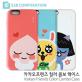 (무료배송) [S2B] 카카오프렌즈 아이폰7/플러스 컬러콤보 휴대폰 케이스
