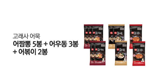 고래사 어짬뽕세트 (총10봉/어짬뽕+어우동+어볶이)