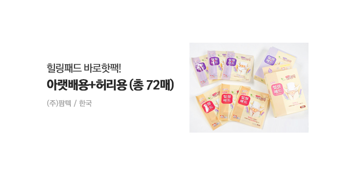 힐링패드 바로핫팩! 아랫배용+허리용 (총 72매)
