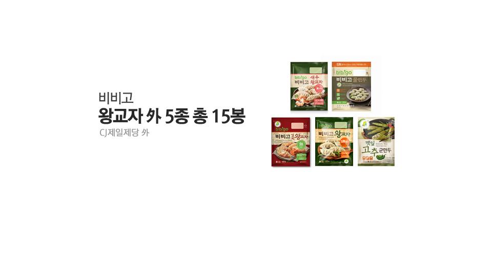 [비비고]왕교자 8+김치교자 2+고추깻잎 2+물만두 2+새우교자 1