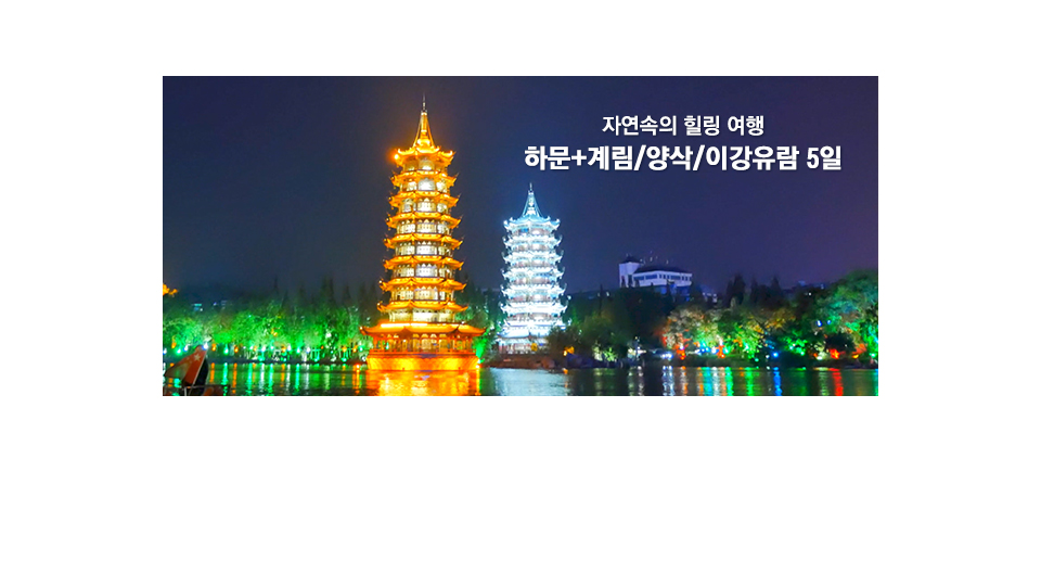 자연속의 힐링여행 하문+계림/양삭/이강유람 5일