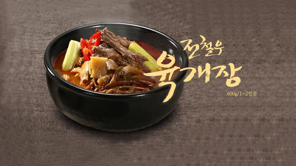 [총15팩] 전철우 육개장(10)+장터국밥(5)+칼국수사리(5)
