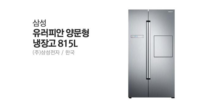 삼성 유러피안 양문형 냉장고 815L