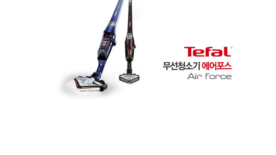 테팔 에어포스 무선 청소기