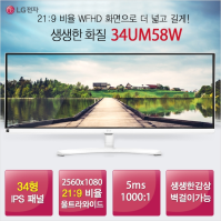 [LG] 34UM58W (34형 / IPS패널 / 21:9 / 2560 x 1080 / 1000:1 / 5ms)