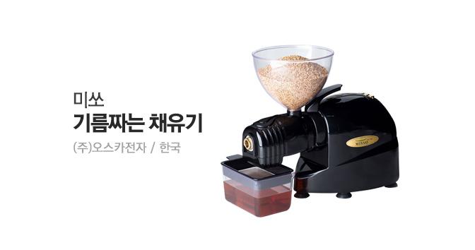 기름짜는 미쏘 채유기+사은품 증정