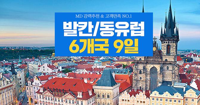 핵심 관광지를 알차게 ! 동유럽+발칸 9일_아시아나