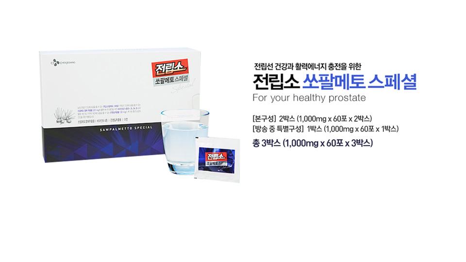 전립소 쏘팔메토 스페셜(6개월분)