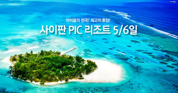 아동 동반 가족여행 추천! 사이판 PIC 골드카드 4일/5일