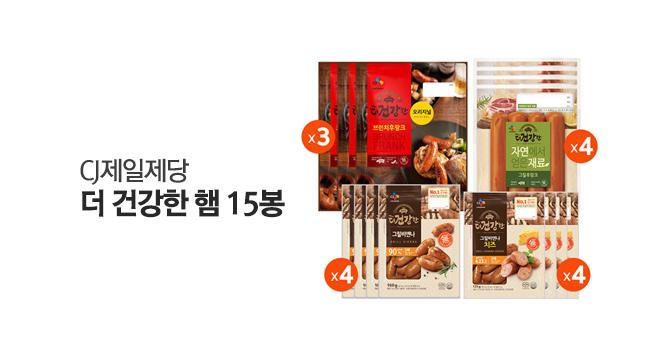 [기습초특가] CJ 더건강한햄 15봉