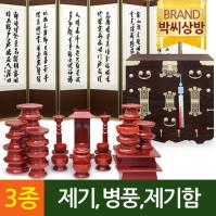 (3종116)물푸레 통 복제기37P제기세트+왕관제기함+추사 김정희 진주비단 6폭병풍