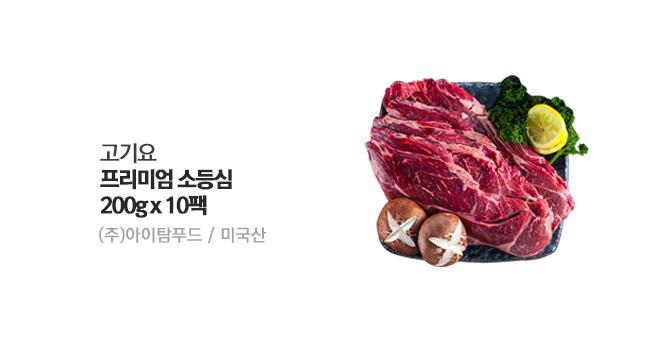 [2kg] 프리미엄 소등심 200g X 10팩