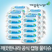 깨끗한나라 페퍼민트 물티슈 캡형 70매 X 20팩