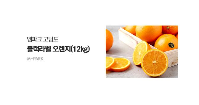 [12kg/최대92과] 캘리포니아 고당도 블랙라벨 오렌지