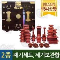 (2종167) 물푸례 통 복제기 47P제기세트 + 버선특 제기함