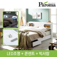 파로마 올리브 LED 퀸(Q) 수납침대 독립매트포함