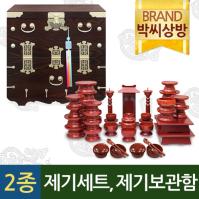 (2종164) 물푸례 통 복제기 47P제기세트 + 왕관제기함