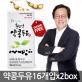 [산과들에] 황교익의 약콩두유(16팩) X 2box