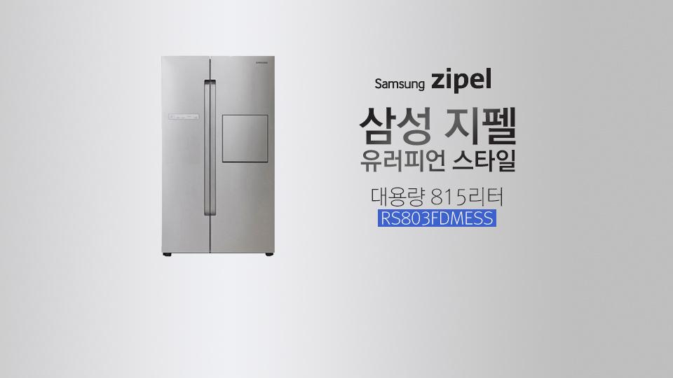 삼성 지펠 냉장고_유러피안스타일