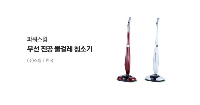 (방송중혜택)파워스윙 무선 진공 물걸레 청소기