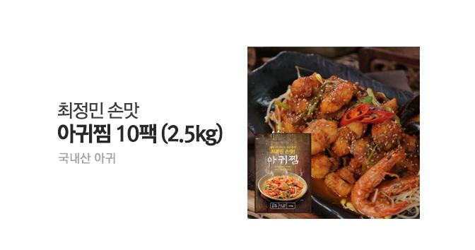 최정민 손맛 아귀찜 10팩
