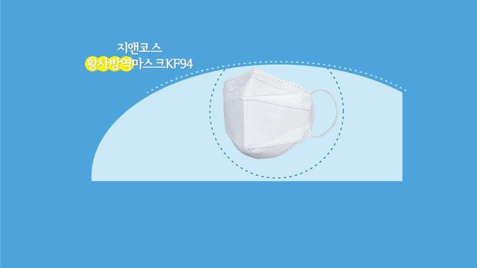지앤코스 황사방역 마스크 KF94 더블구성