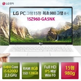 [LG] 15Z960-GA5NK (6세대 인텔코어 i5-6200U 2.3GHz / 8GB / SSD 128GB / IPS Full HD / Win 10)