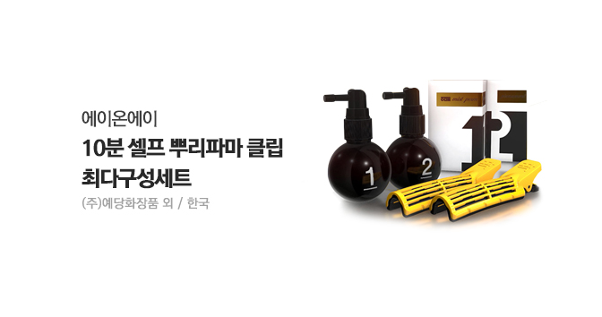 TV홈쇼핑 유일! 에이온에이 10분 셀프 뿌리펌 클립 무려 15개!