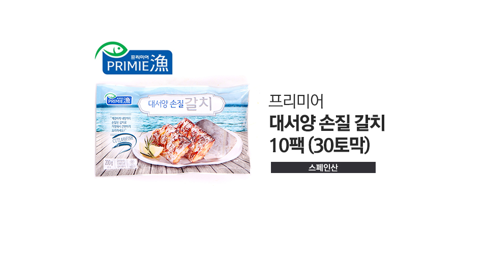 (기습초특가) 대서양 손질갈치 30토막
