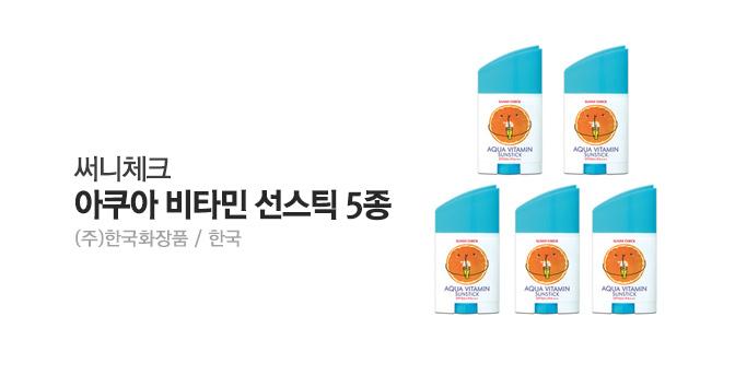 한국화장품, 써니체크 아쿠아 비타민 선스틱 5종