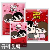 하루온 규찌웹툰 규찌 핫팩 30매 붙이는 핫팩