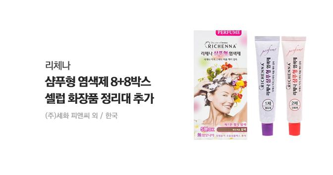 리체나 샴푸형 염색제 8+8박스_셀럽 화장품 정리대 추가