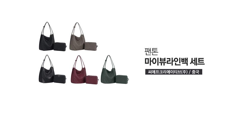 팬톤 마이뷰라인백 세트