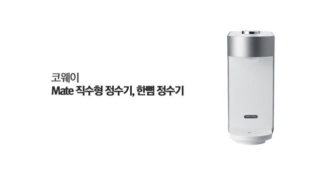 코웨이 정수기 렌탈 (한뼘 시리즈, MATE 직수형)