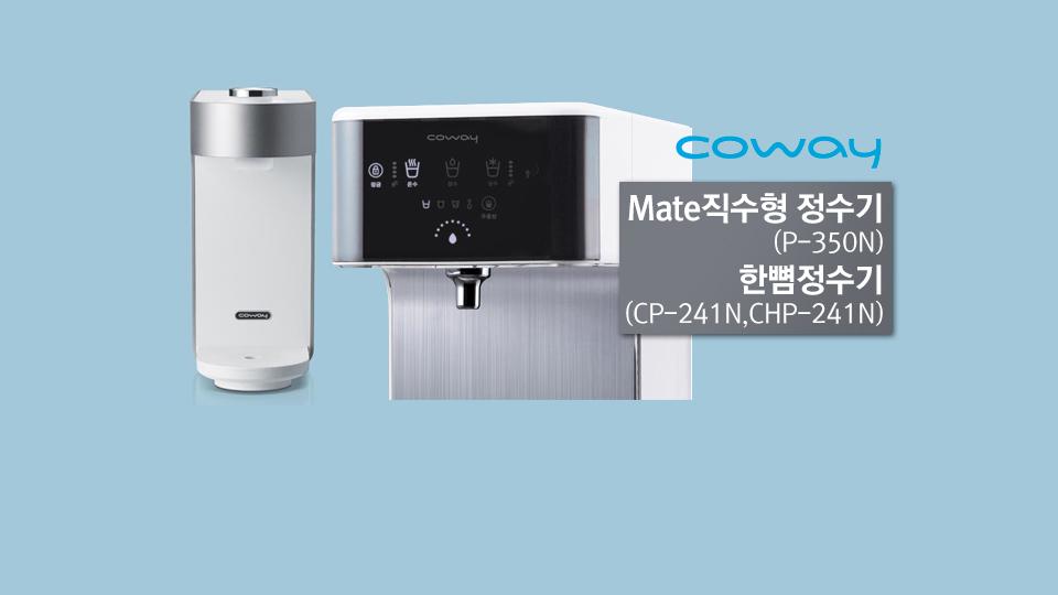 코웨이 Mate직수형 정수기 (P-350N), 한뼘정수기(CP-241N,CHP-241N)_상반기 결산 프로모션