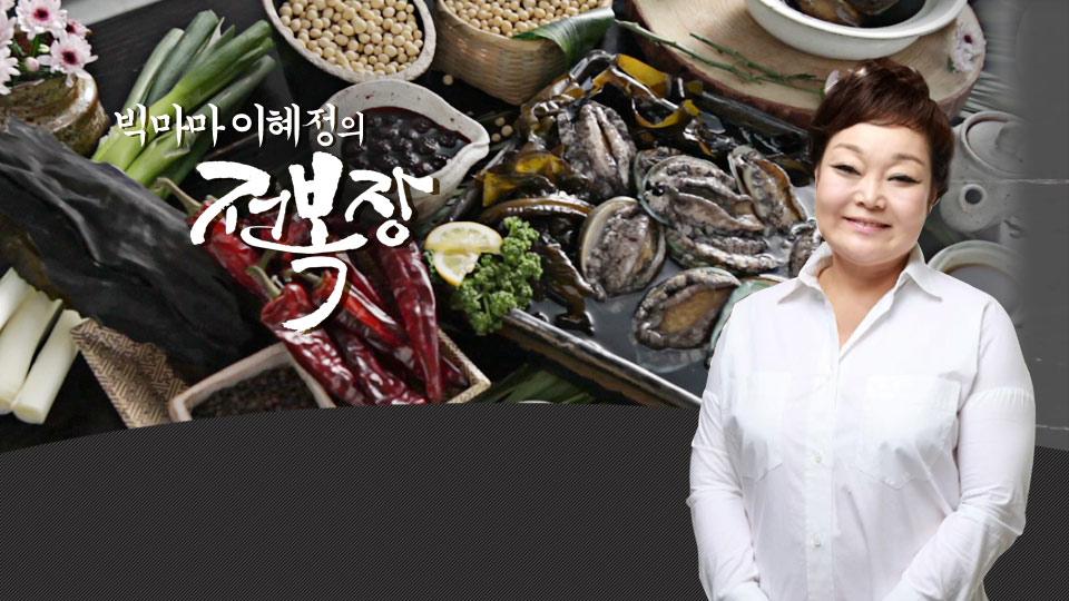 빅마마 이혜정의 전복장