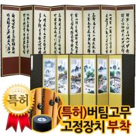 추사 김정희 비단8폭병풍)+(특허)버팀고무 고정장치증정/병풍/제사용병풍