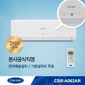 [본사공식직영] 2016년형 벽걸이 에어컨 CSR-A062AR (냉방면적 : 18.7㎡)
