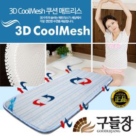 더운날씨에 난 꿀잠 구들장 3D 쿨매쉬 매트리스 쿨매트