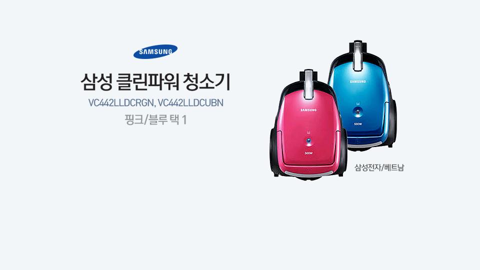 삼성 클린파워 청소기